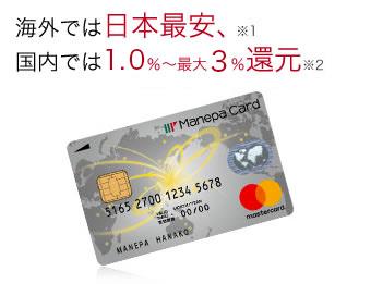 海外旅行に行く人は必携の「マネパカード」とは?