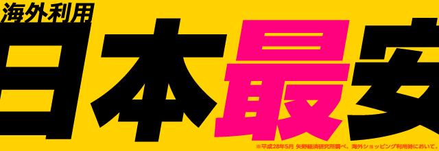 海外利用日本最安